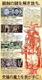 Japán kiadás_31